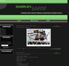 skakruk.org.ua — персональный сайт