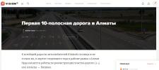 Первая 10-полосная дорога в Алматы