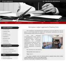 Сайт уридических услуг