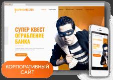"ОРГАНИЗАЦИЯ КВЕСТОВ ""ФАБРИКА КВЕСТОВ"""