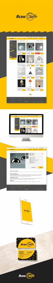 Разработка логотипа и дизайна сайта ЯсенСвет