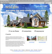 Сайт для коттеджного городка Ясні Зорі