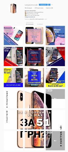 Оформление и ведение профиля для Розыгрыша iPhone