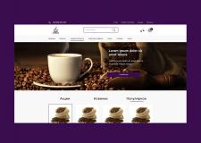 Интернет магазин кофе