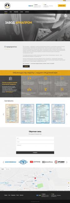 Сайт визитка Армапром