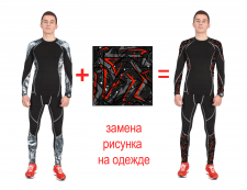 Замена рисунка на одежде
