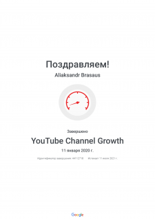 Сертификат YouTube Channel Growth