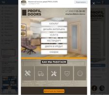 Оформление группы Магазин дверей PROFIL DOORS