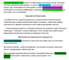 """статья """"Как получить гражданство Черногории"""""""