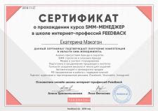 """Сертификат """"SMM-менеждер"""""""