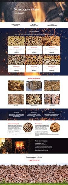 Лендинг доставки дров