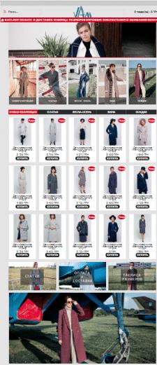 Интернет магазин верхней женской одежды
