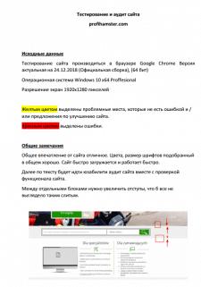 Аудит и тестирование сайта profihamster.com