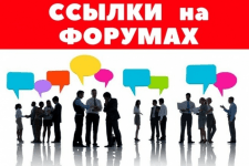 50 Dofollow ссылок на отборных форумах в новых тем