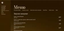 """Страница Меню сайта гостиницы """"Казаки"""""""