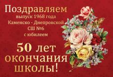 Поздравления с юбилеем 50 лет на выпускной