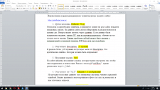 Рекомендации к аудиту и ТЗ программисту