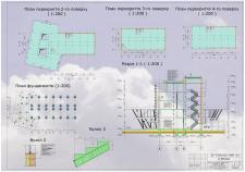 будівля проектної організації