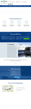 Создания сайта на CMS Wordpress (грузоперевозки)