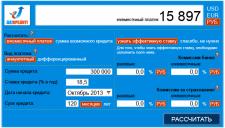 Кредитный калькулятор (CMS Drupal)