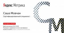 Сертификат Метрики Яндекс