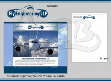ФС Fly Engineering LLP
