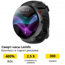 Смарт - часы