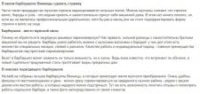 """SEO-текст под листинг """"барбершопы Винницы"""" barb.ua"""