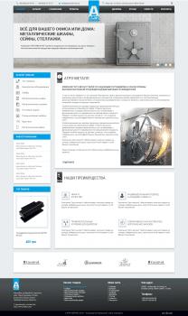 Разработка сайта для компании Аргометалл
