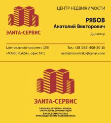 Визитка для агентства недвижимости