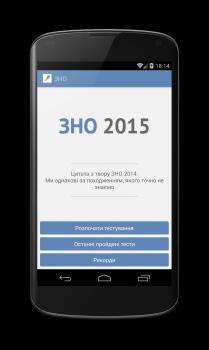 Приложение для подготовки к ВНО в Украине