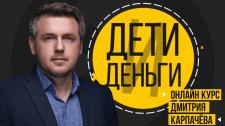 """Упаковка курса """"Дети и Деньги"""""""