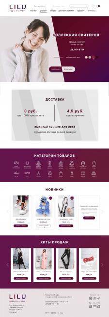 Дизайн интернет-магазина одежды