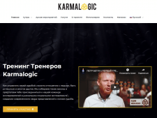 karmalogic.io , сайт для компании.