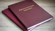 Дипломная работа в Харькове