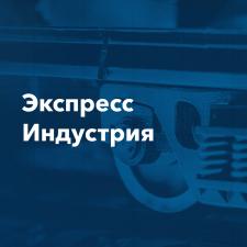 Разработка  брендирования для Экспресс Индуcтрия