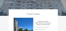 Сайт коммунального предприятия