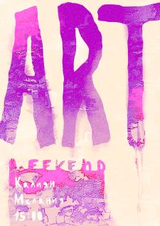 Шрифтовой плакат для выставки