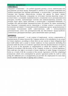 Трудовое соглашение (юридична тематика, рос.-англ)
