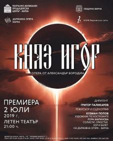"""Афиша к опере """"Князь Игорь"""""""