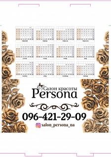 Шаблон настольного календаря