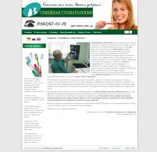 Сайт «Семейная стоматология»