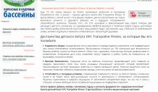 Серия описаний детских батутов для es-stroy.ru