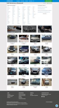 Сайт бесплатных объявлений транспортных средств