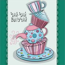 """открытка """"Чай, чай выручай"""""""