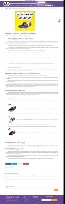 Статья в блог магазина детской обуви