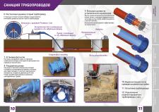 Каталог о бестраншейном ремонте трубопроводов