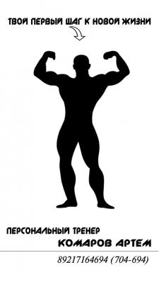 Визитка для фитнеса