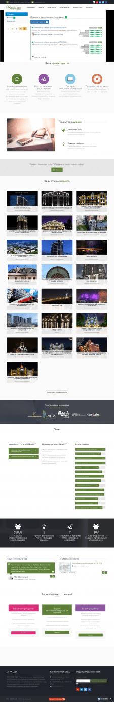 Сайт на PROM.UA