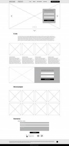 Прототип главной страницы небольшого сайта